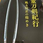 桑名市博物館「三重刀剣紀行」を開催中!子供から大人まで楽しめる工夫に脱帽!