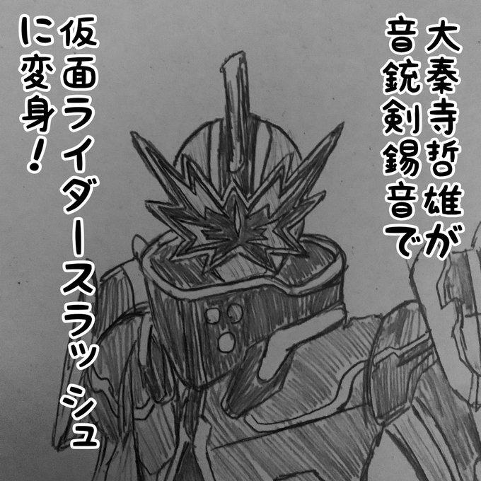 ライダー スラッシュ 仮面