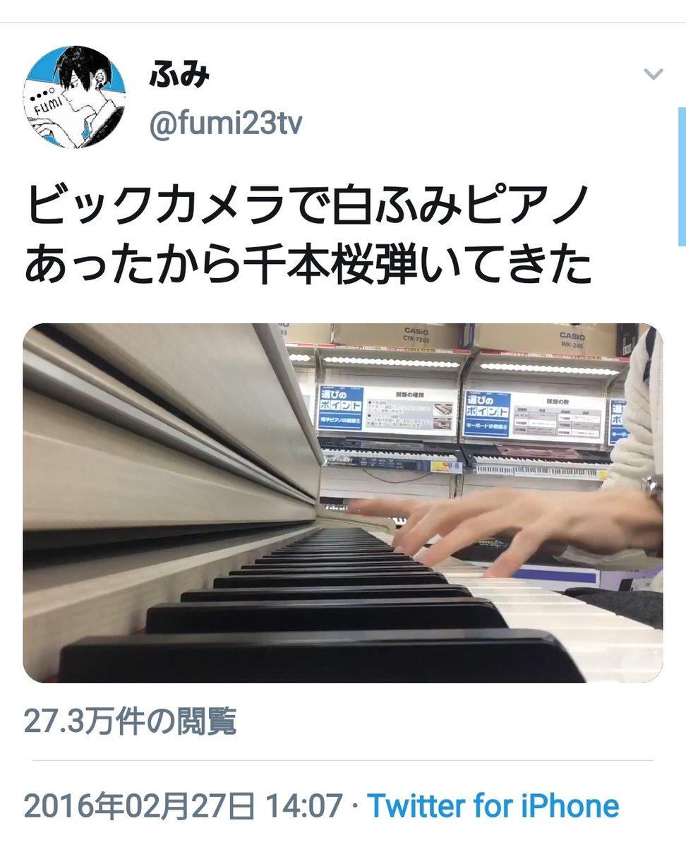 ピアノ twitter ふみ