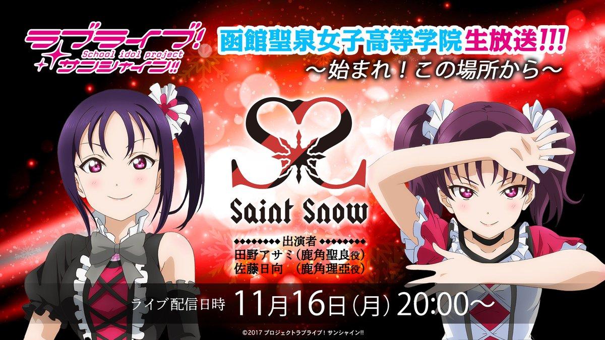 【 生放送 】 「Saint Snow生放送!!!」実施決定  横浜&札幌で開催された「Saint Snow 1st GIG ~Welcome to Dazzling White Town~」について、たっぷり振り返ります❄❄  ✩日時:11月16日(月)20時 ✩出演:田野アサミ、佐藤日向  お便り・詳細は→lovelive-anime.jp/uranohoshi/new…  #lovelive #SaintSnow