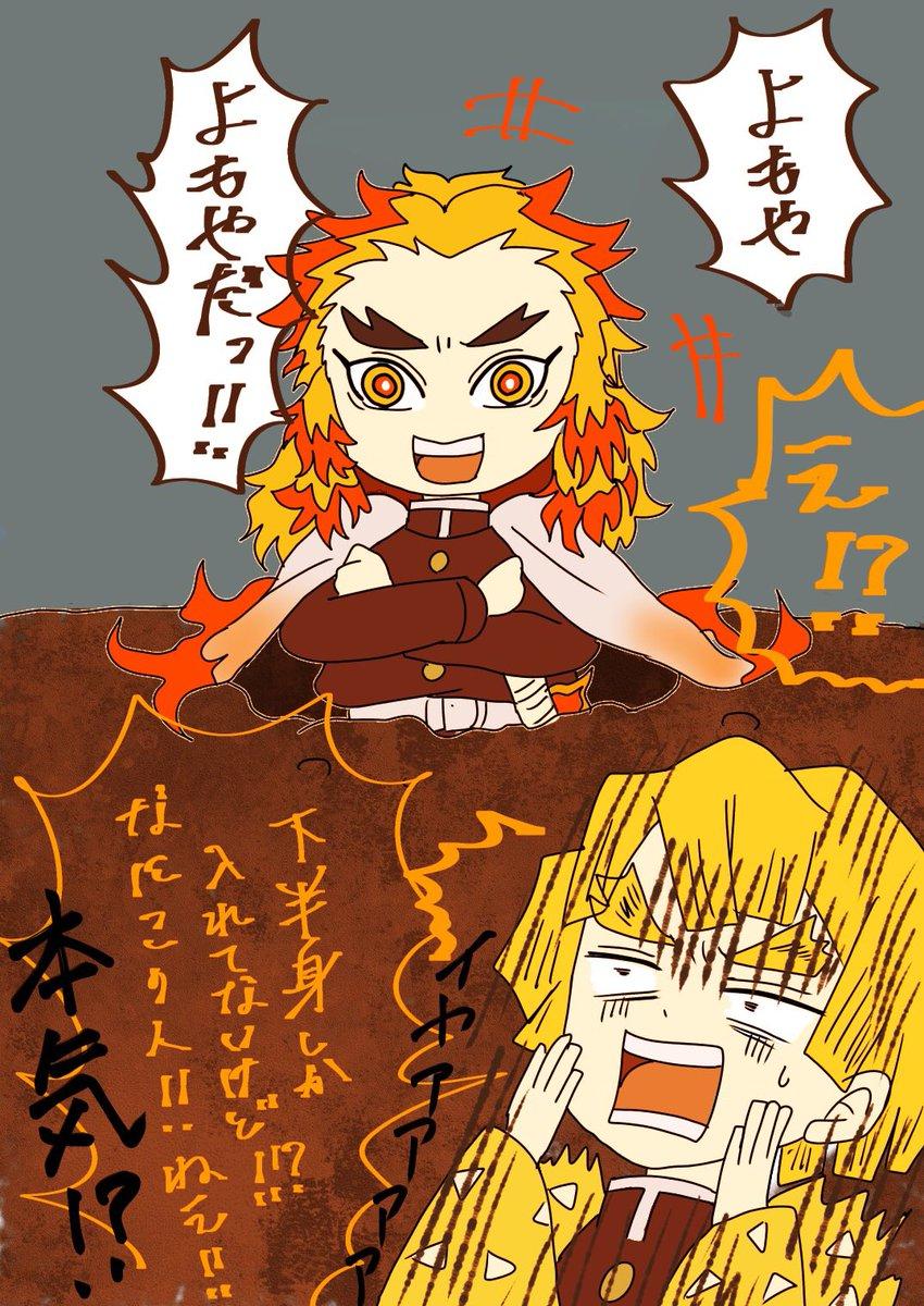 壁紙 寿郎 煉獄 杏