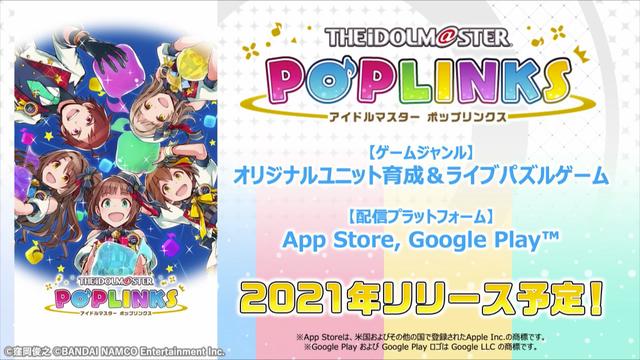 #ポプマス こと #ポップリンクス は2021年リリース予定。パズルゲームです!
