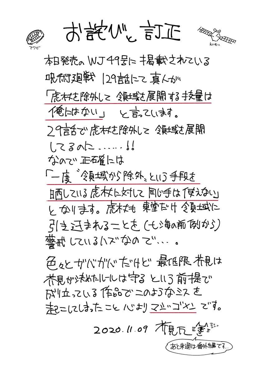 本日発売の週刊少年ジャンプ49号掲載 #呪術廻戦 にて、芥見先生よりお詫びと訂正があります。