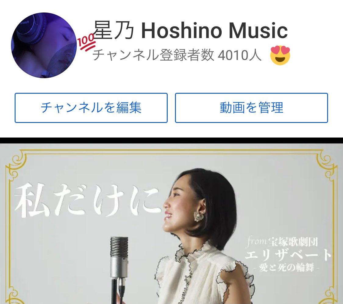 宝塚 星乃 星乃あんり(95期)もクラファンデビュー
