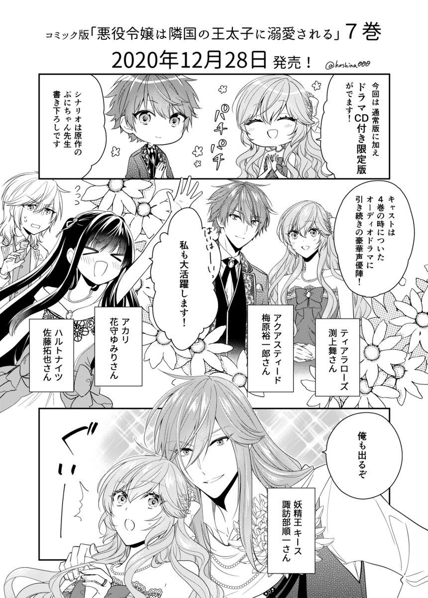 ほしな・12/28悪役令嬢溺愛7巻発売 (@hoshina000) | Twitter