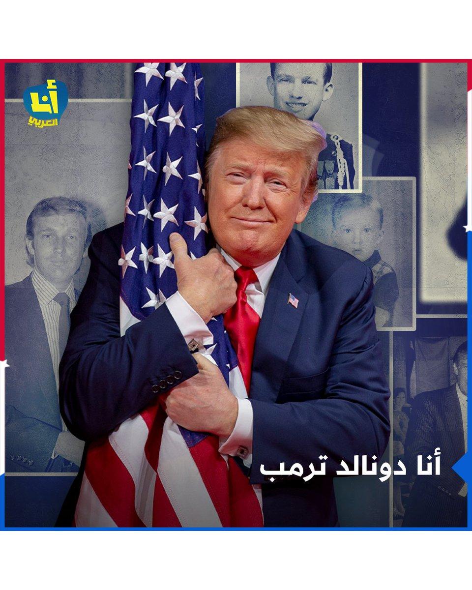 دونالد #ترمب.. صعود غير متوقع، وسقوط درامي، وحياة صاخبة.. إليكم #القصة_كاملة 👇  #أنا_العربي