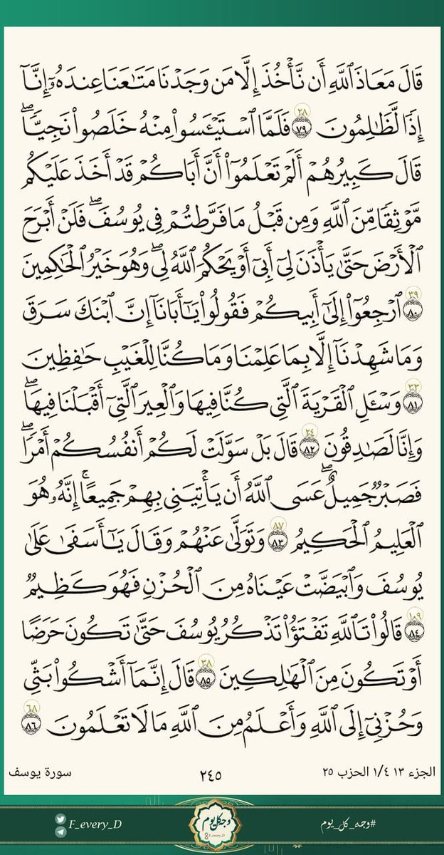 اليوم   الثلاثاء 24   نوفمبر  11   2020 م وجه رقم [ 245 ] من #القرآن_الكريم . ••❉🕊🌸🕊❉•••  🌐 تويتر   🌐 تيليجرام   #استغفر_الله #محمد_ﷺ #وجه_كل_يوم #نعود_بحذر #رتويت @RTwit_1  @4_5050 #داعم_للخير
