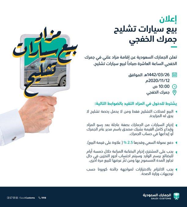 تفاصيل إعلان هيئة الجمارك السعودية المزاد العلني لبيع «سيارات تشليح»