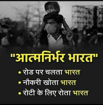 #बीजेपी_पर_थूकता_है_भारत  Actually this pic is loud enough, and needs no description. Please RT♻️ to empathize the pain and burden.  भारत सरकार could had taken the initiative to understand it.