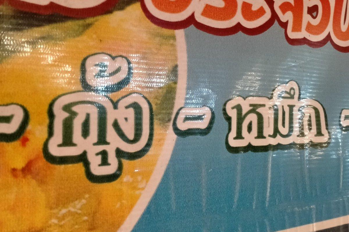 タイ で エビ 語 タイのエビ火山焼きの超有名店紹介します!(Kung Ob