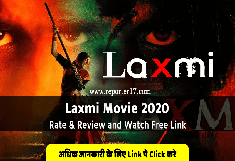 Laxmi Movie Rate Review and Free Download in 2020👇👇👇  #BollywoodBreaking2020 #bollywoodnews #Bollywood #Entertainment #Laxmii #LaxmmiBombtrailer #LaxmiiReview #MovieReview #movierate #bollywoodmovie #latestmovie #moviemonday #movietwit #hindimoviereview