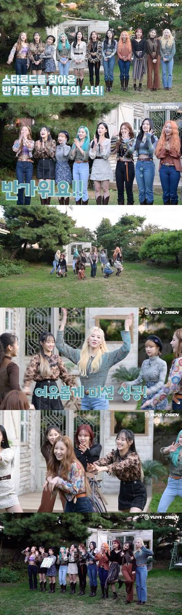 #LOONA on Star Road episodes 1 & 2 will be available today at 9 PM KST ep. 1 vlive.tv/post/0-19834283 ep. 2 vlive.tv/post/1-19841185 #이달의소녀 @loonatheworld