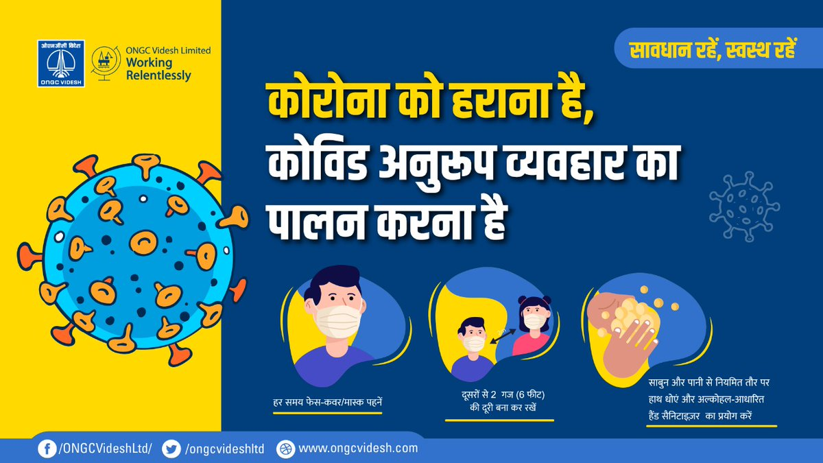 Please sensitize and encourage people around you to adopt Covid-appropriate behaviours to curb the spread of the diseases while celebrating the festivals.@ONGC_ @FoundationOngc #JanAndolan #COVID19 #united2fightcorona