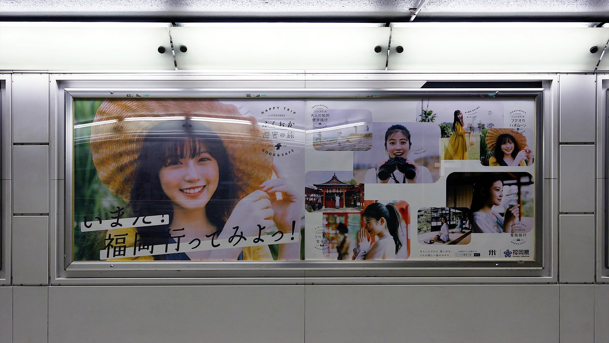 秘密 の 旅 福岡