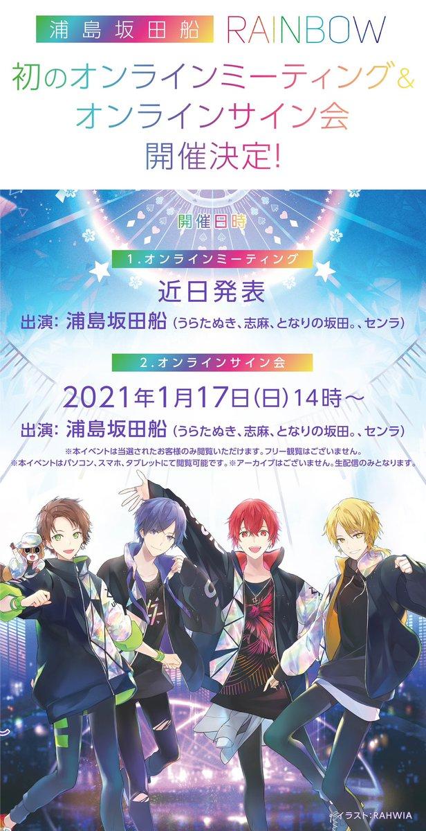 【初のオンラインイベント決定!】 アルバムRAINBOW発売を記念して、 オンラインミーティングとオンラインサイン会の開催が決定致しました!