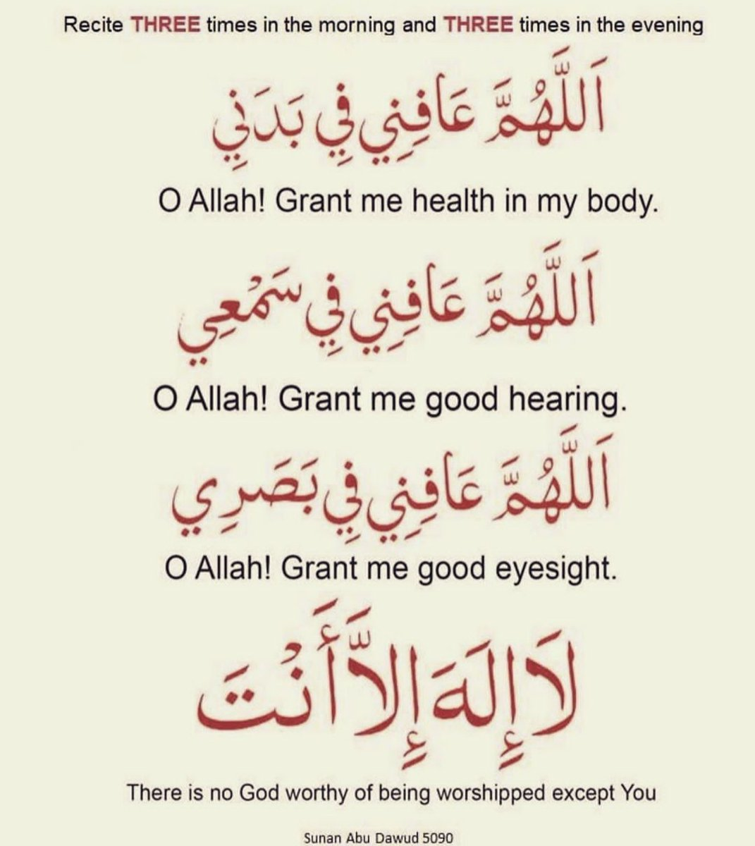 #dua #prayer #radioislam #muslim #allahumma #ameen