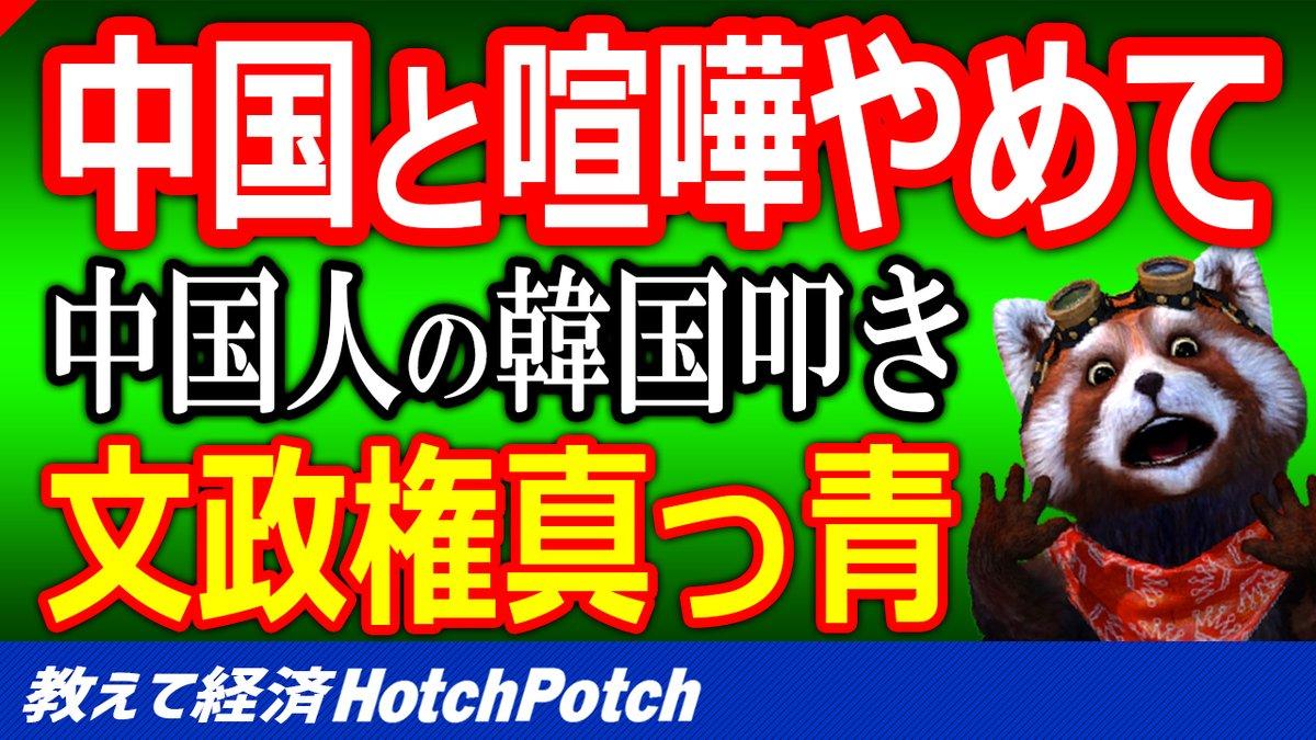 こんばんは~👋 文政権真っ青 【教えて経済HP】 動画を公開しました!  最近、民間レベルでの中国と韓国の関係悪化が非常に目立つようになってきました。 その炎上の炎は収まる様子を見せていません。 https://t.co/tBcUL3clKy  #中韓関係 #中国政府 #文政権 #韓国外交問題 #教えて経済HP #HotchPotch https://t.co/ZOmBLgkGig
