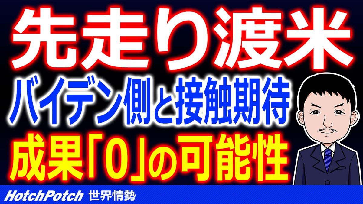 おはようございます☀ 👋 報道 探です😎 【Hotch Potch】 動画公開しました🤗  康京和長官が、日本には遅れは取らないと一早く渡米し、 米韓関係の修復に乗り出すようです。 https://t.co/nCnRKiP1m9  #韓国外交部 #米大統領選挙 #バイデン陣営 #文政権 #米中会談 #HotchPotch https://t.co/RITzI3j4hT