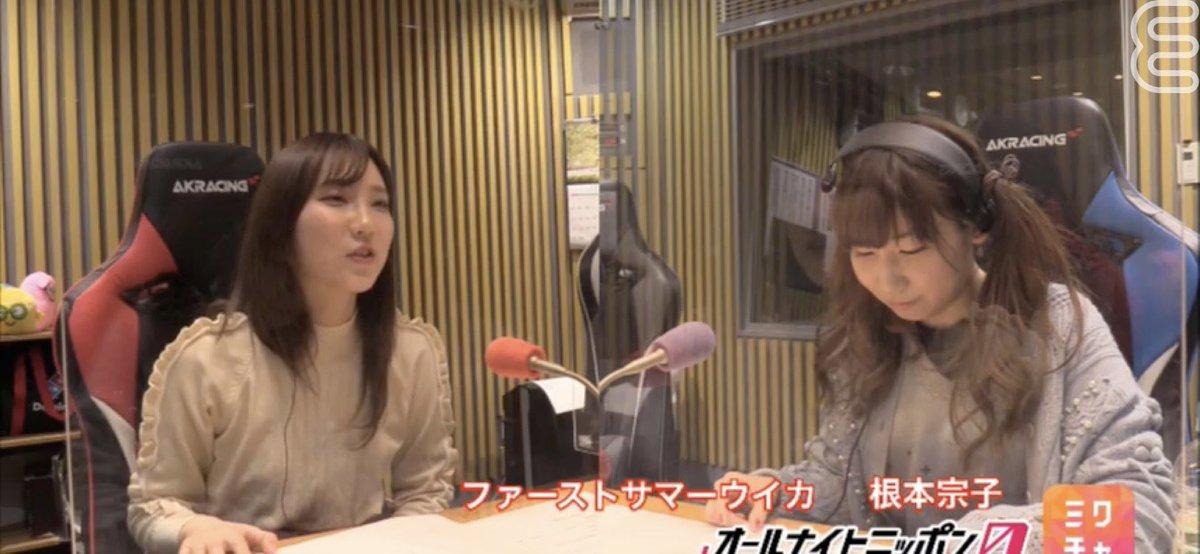 ウ オールナイト サマー ニッポン イカ ファースト