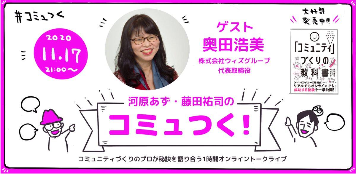 いよいよ本日夜!21時より!!奥田さん @okuda_wiz  とのお話楽しみです。破壊されないようにがんばります笑 #コミュつく