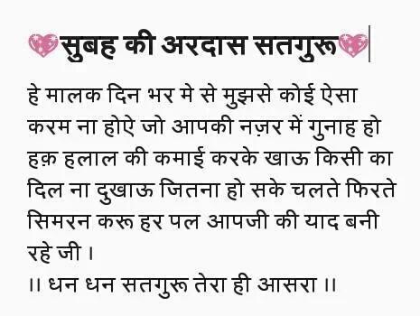 @Gurmeetramrahim  Dhan Dhan Satguru Tera Hi Aasra 🙏 Good Morning Satguru Pyare 😘✨ Thankyou So Much for giving me the new day 😍 Bless Me for maximum sewa Simran parmarth 😊🙏💖 Always be with us 🙏💖 Dhan Dhan Satguru Tera Hi Aasra 🙏 #Shukriya #Dost❤️