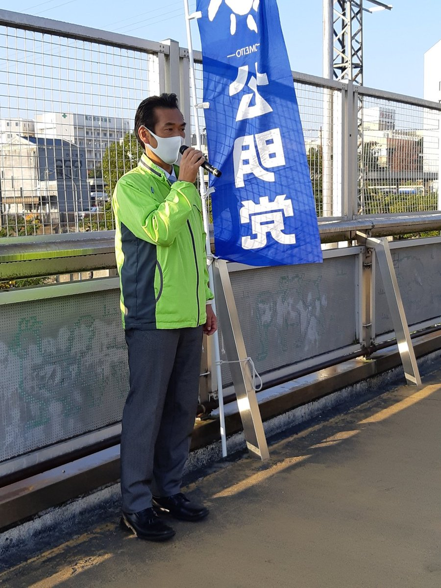 【近鉄高の原駅で街頭演説】経済と感染予防対策の両立について、奈良県の9月の有効求人倍率が1.09倍で、前年同月1.45倍から落ち込んでいます。10万円給付やプレミアム付き商品券の発行、GOTOキャンペーン等、国と自治体が全力を傾けて市民の生活を守る施策を実施。市民の皆様の感染予防対策に感謝。