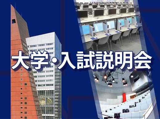国際 工科 大学 東京 専門 職