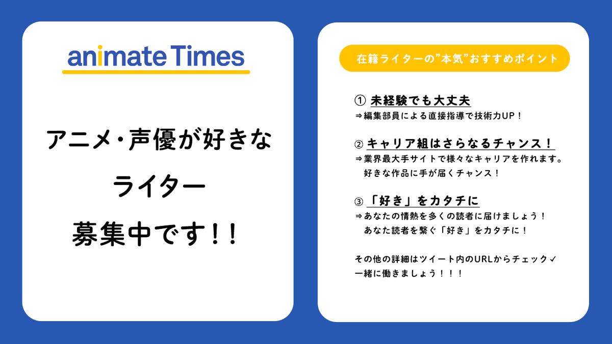 タイムズ アニメイト