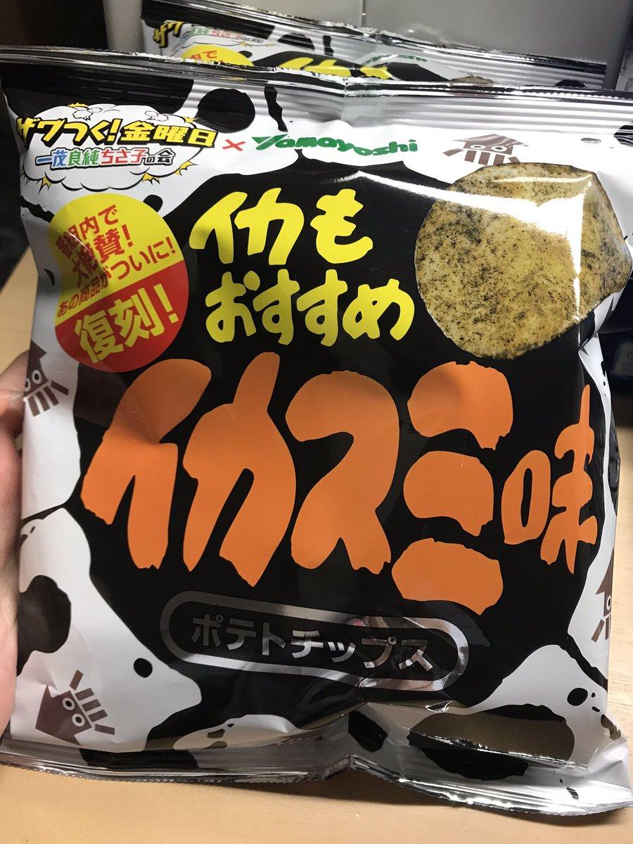 チップス ポテト 金曜日 ざわつく イカスミ