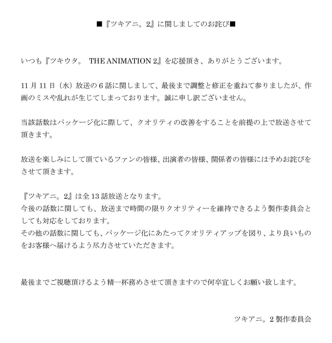 ■『ツキアニ。2』に関しましてのお詫び■  11月11日(水)放送の6話に関するお詫びがございます。 詳しくは添付の画像をご確認いただけますようお願い申し上げます。