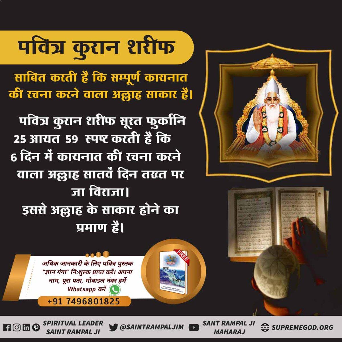 #WrongWorshipInIslam_Live क़ुरान सूरह अल-फुरकान 25 आयत 52 से 59 में लिखा है कि कबीर परमात्मा ने छः दिन में सृष्टी की रचना की तथा सातवें दिन तख्त पर जा विराजा। जिस से परमात्मा साकार सिद्ध होता है।  #IPLfinal #BiharElectionResults2020 #DCvMI  @AajKamranKhan