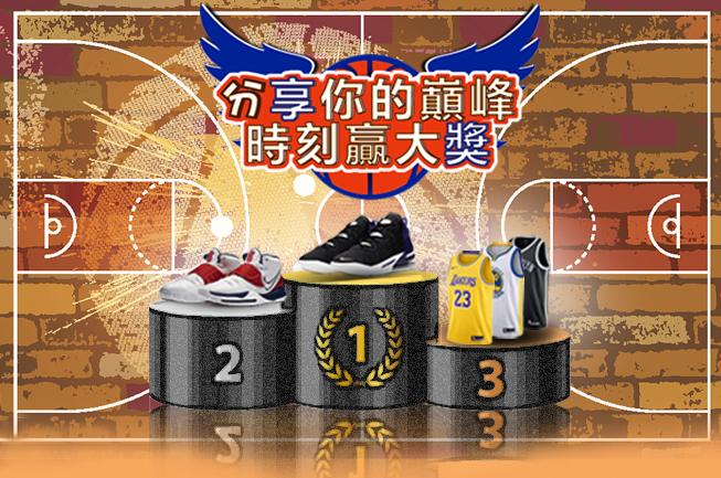 【回饋送禮活動】分享你的籃球巔峰時刻影片,贏取籃球周邊大獎!