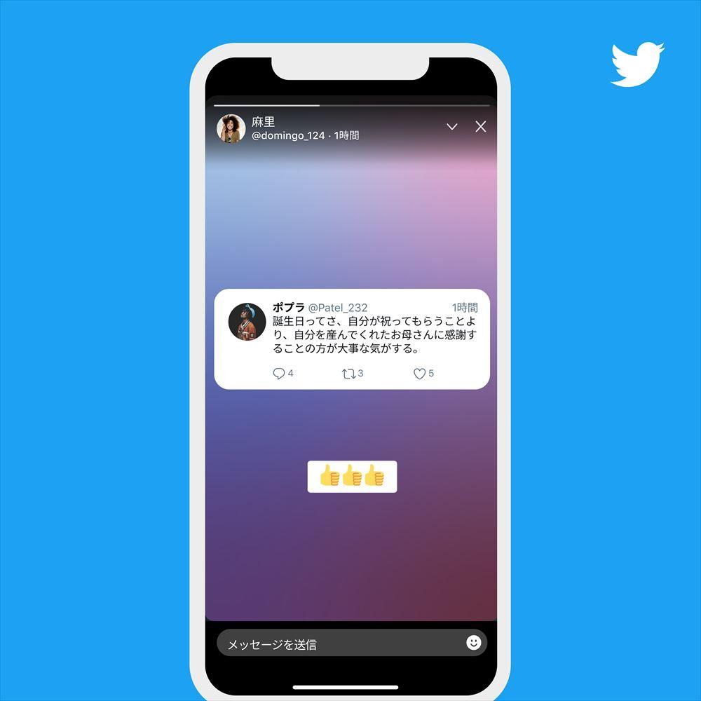 日本で先行公開  Twitterに新機能「フリート」が登場 24時間で消える動画・画像・テキストを投稿できる  nlab.itmedia.co.jp/nl/articles/20… @itm_nlabより