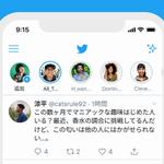 ツイッター、24時間で投稿が消える『フリート』機能を実装!
