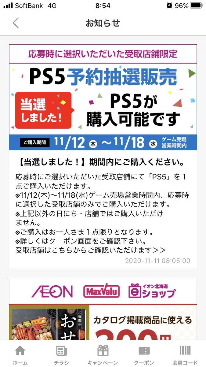 北海道 ps5 イオン [条件あり]イオンでPlaystation5本体(CFI