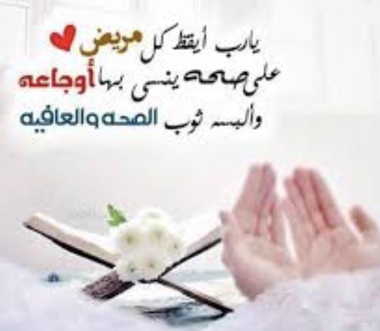اللهم اشفى كل مريض تويتر