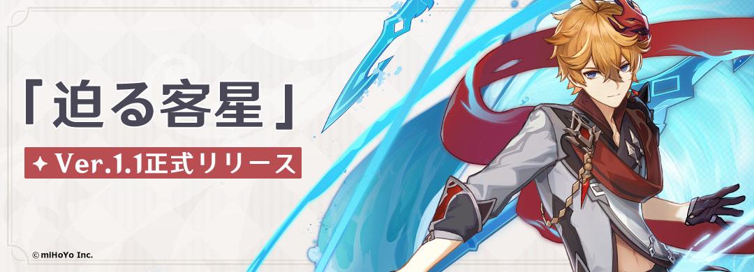 【お知らせ】 旅人さん、お待たせしました!本日のメンテナンスが完了しました。 Ver.1.1「迫る客星」へようこそ!  ▼更新内容はこちら genshin.mihoyo.com/ja/news/detail…  #原神 #Genshin