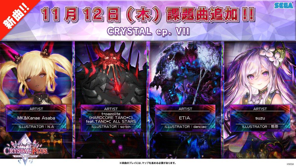 """【11/12(木) 新マップ「CRYSTAL ep. VII」課題曲登場!】 12日(木)より、Metaverseレーベルの新マップ「CRYSTAL ep. VII」が登場!豪華アーティスト様による光り輝く楽曲群と、CRYSTALシリーズ正真正銘のボスマップを制し、キミは""""伝説""""になれるか……!? chunithm.sega.jp/news/2020-11-1…"""