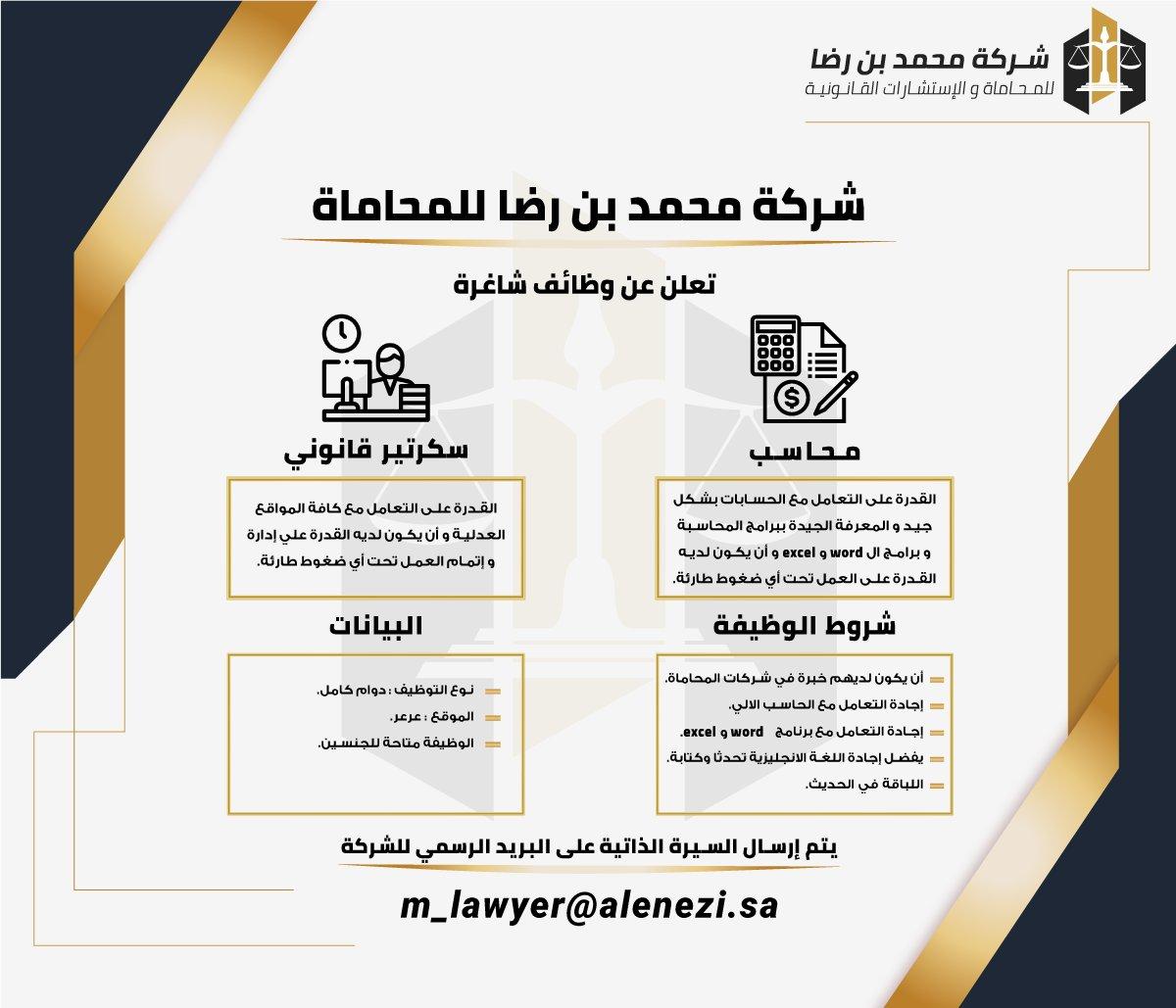 تعلن شركة محمد بن رضا للمحاماة عن وظائف شاغرة #عرعر  - محاسب  - سكرتير قانوني   يتم إرسال السيرة الذاتية على البريد الرسمي للشركة. m_lawyer@alenezi.sa  #توظيف  #وظائف_شاغرة  #وظائف