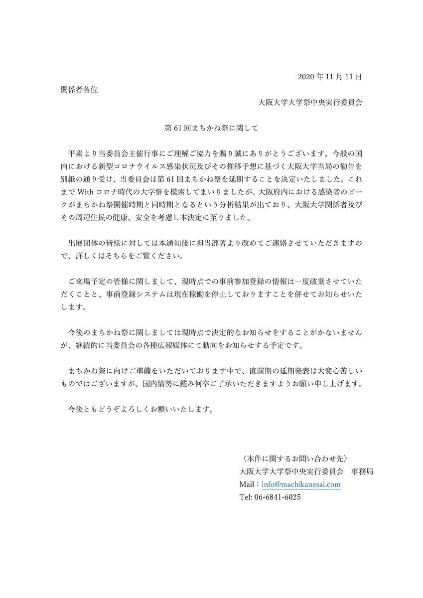 メール キャンパス 阪 大