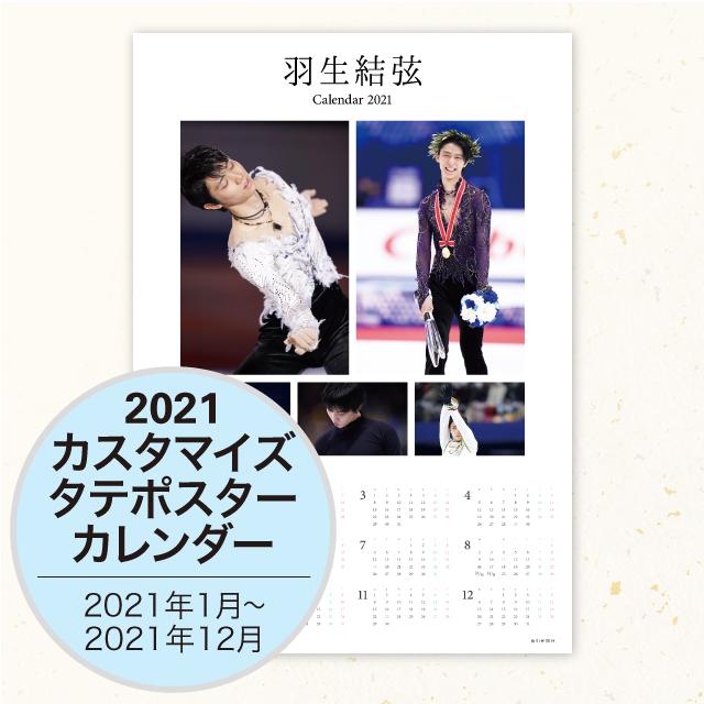 YuzuNews dal 11 al 20 novembre yuzuru hanyu calendar 2021