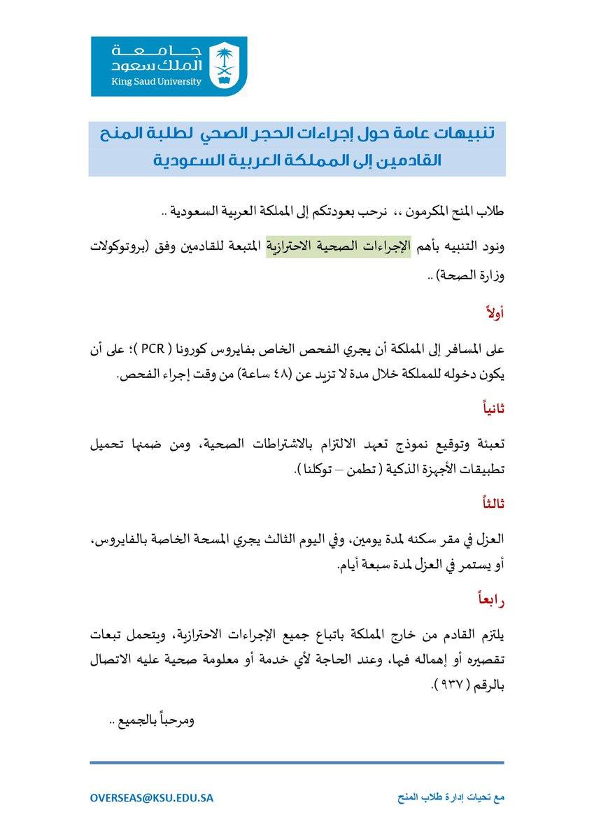 إدارة المنح جامعة الملك سعود On Twitter تنبيهات لـ طلاب المنح القادمين إلى السعودية نعود بحذر لاستئناف الدراسة في جامعة الملك سعود