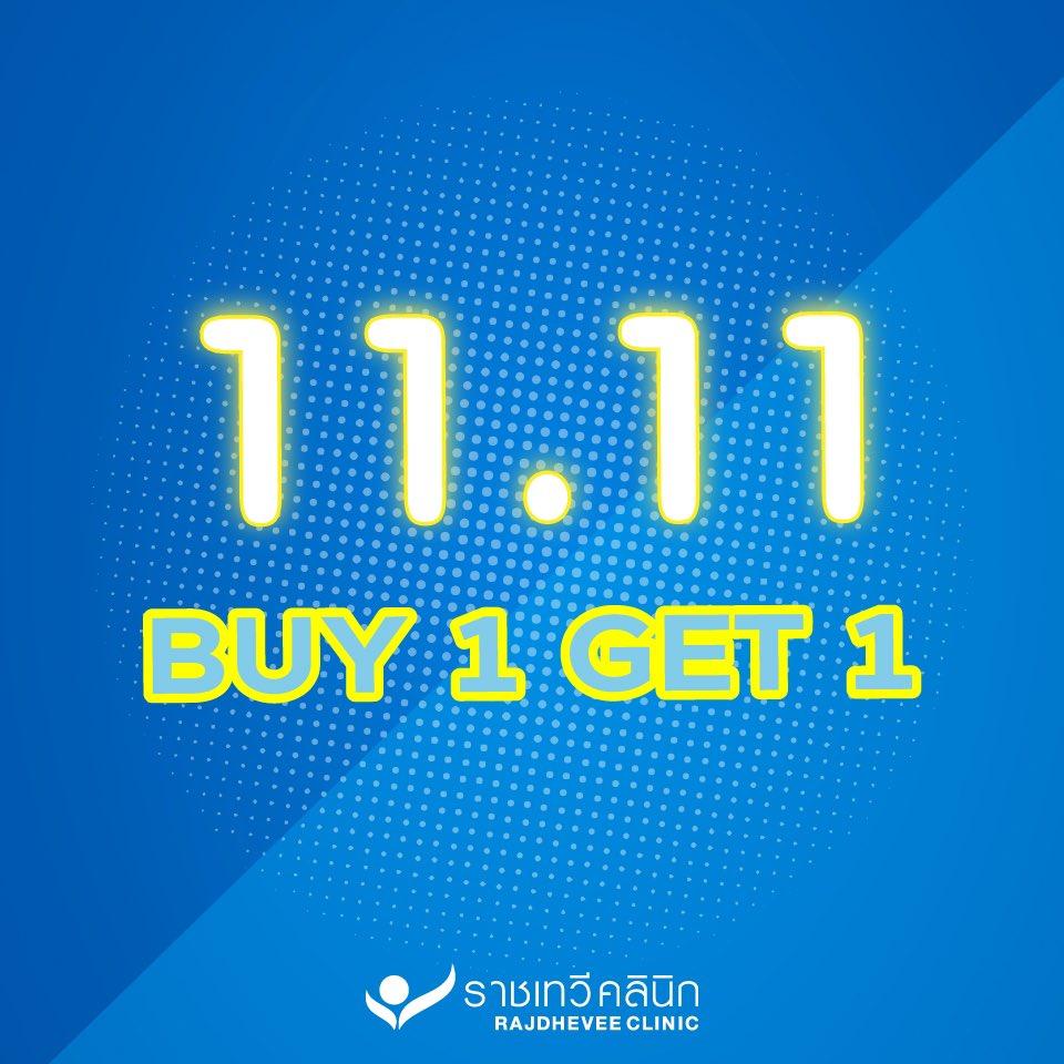 11.11 โปรเด็ดสุดคุ้ม ซื้อทรีทเมนท์ 1 แถม 1  วันนี้ ถึง 15 พ.ย. 63 เท่านั้น  *ลูกค้าสามารถซื้อได้ที่ราชเทวีคลินิกทุกสาขา หลังซื้อแล้วสามารถใช้ได้ถึงวันที่ 30 ธันวาคม 63  #ราชเทวีคลินิก #โปร1111 #ทรีทเม้นท์ #treatment  #Lazada1111TH https://t.co/H637SBHD7I