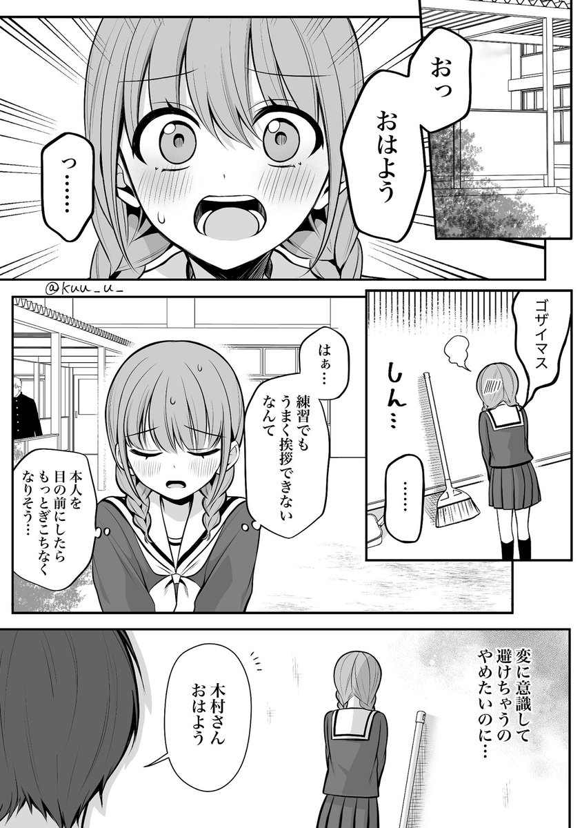 【創作漫画】少女漫画主人公×ライバルさん⑰