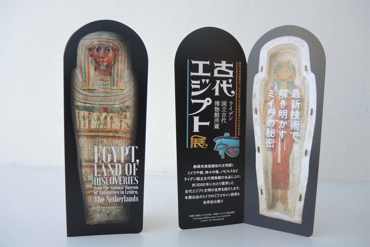 静岡 エジプト 展