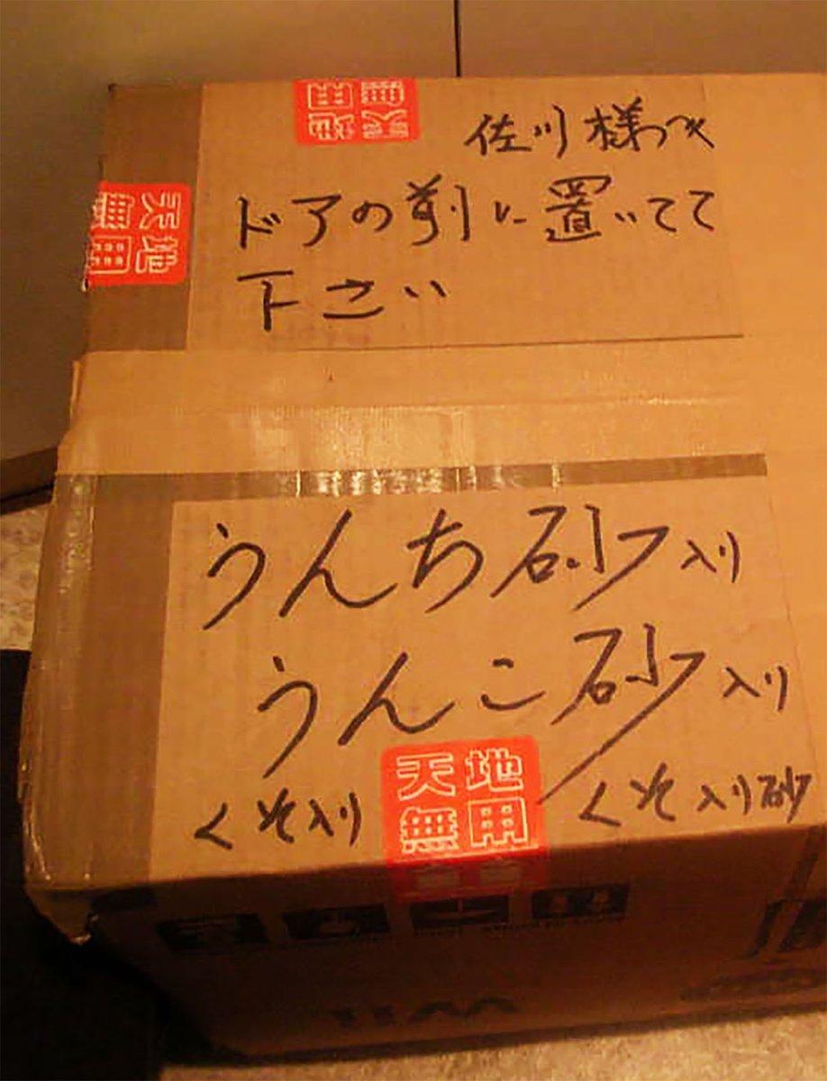 防止包裹被盜的措施 EmiJr0IU4AE90ho