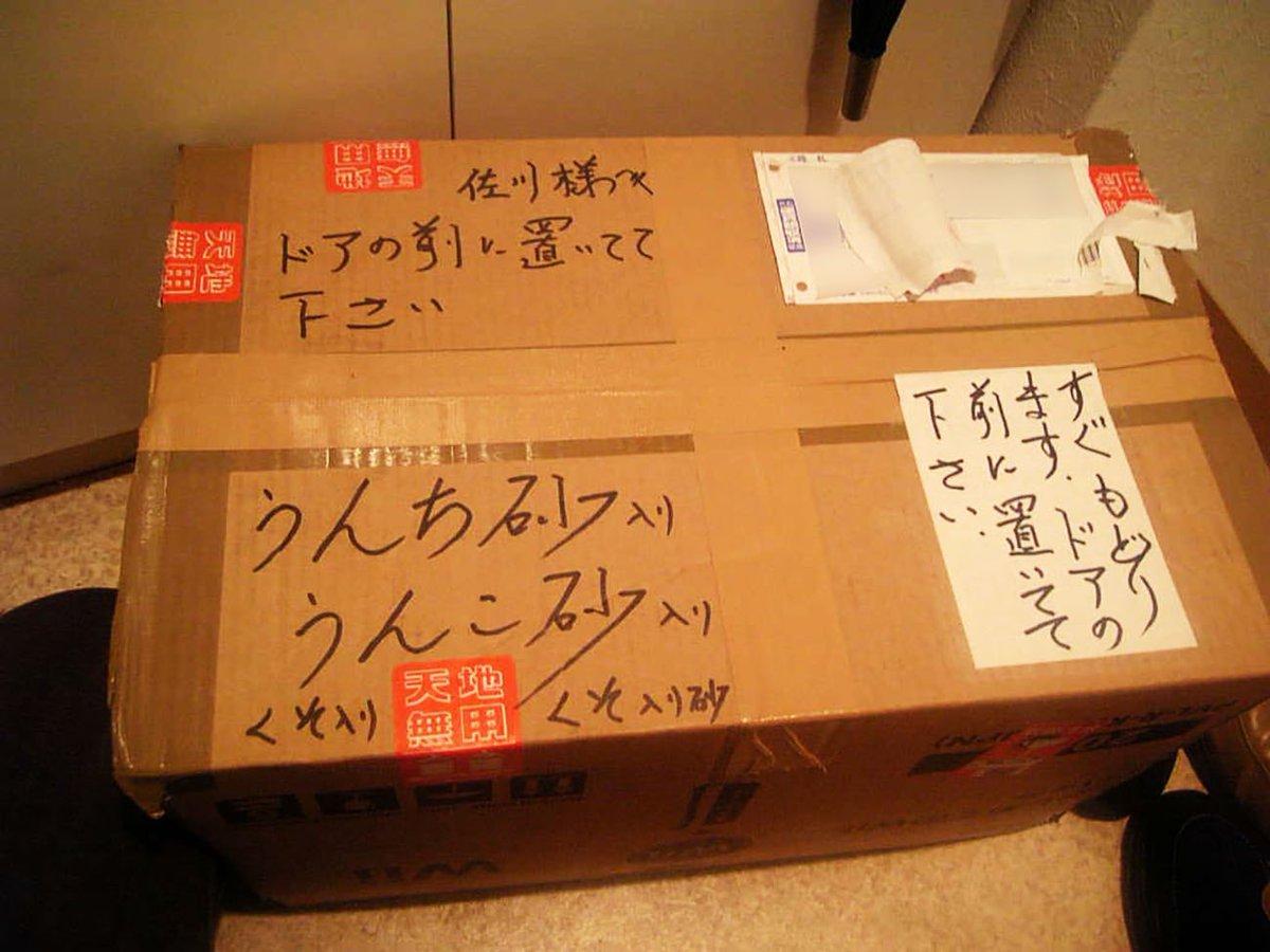 防止包裹被盜的措施 EmiJr0KVcAEzTQB