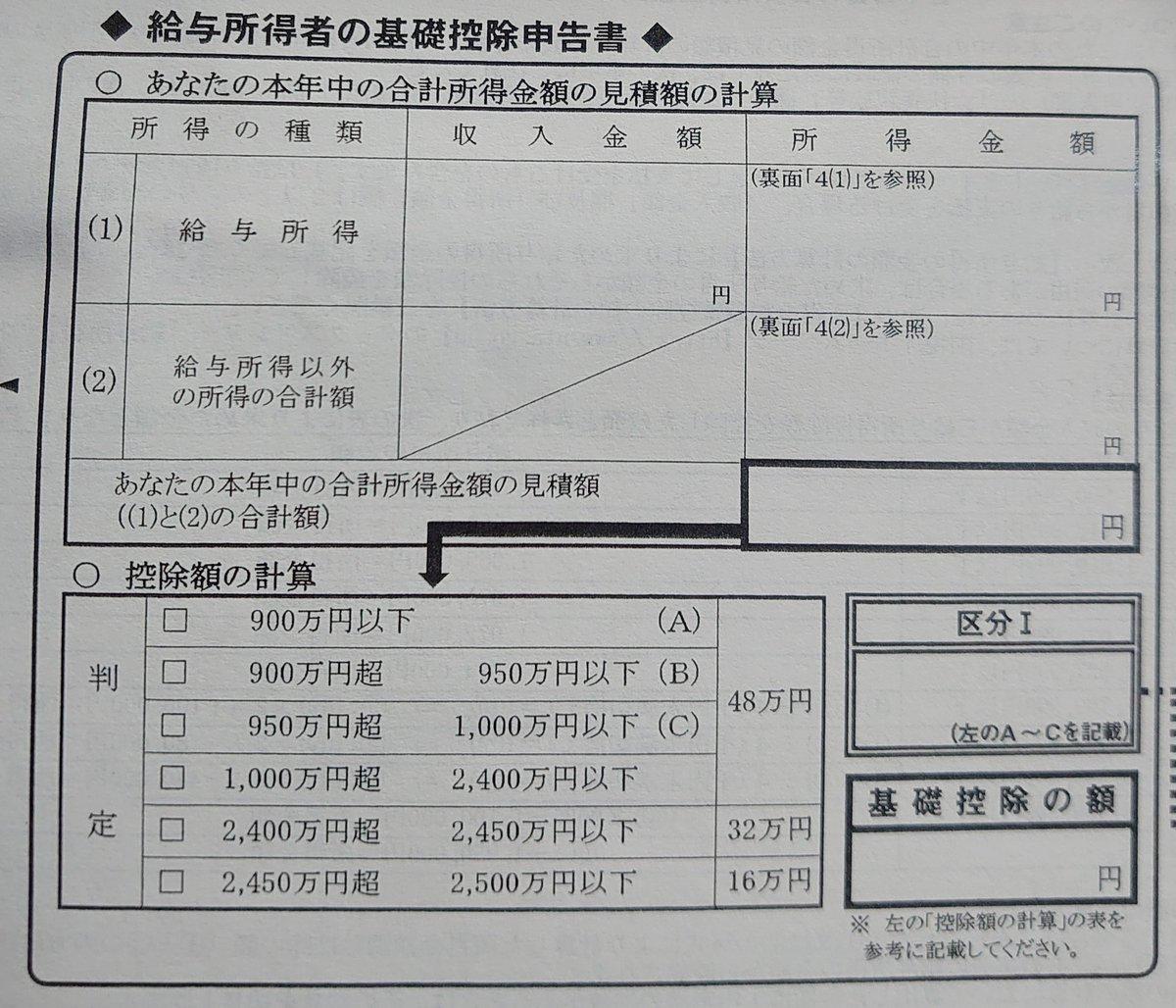 所得 控除 申告 給与 者 基礎 金額 の 書 収入