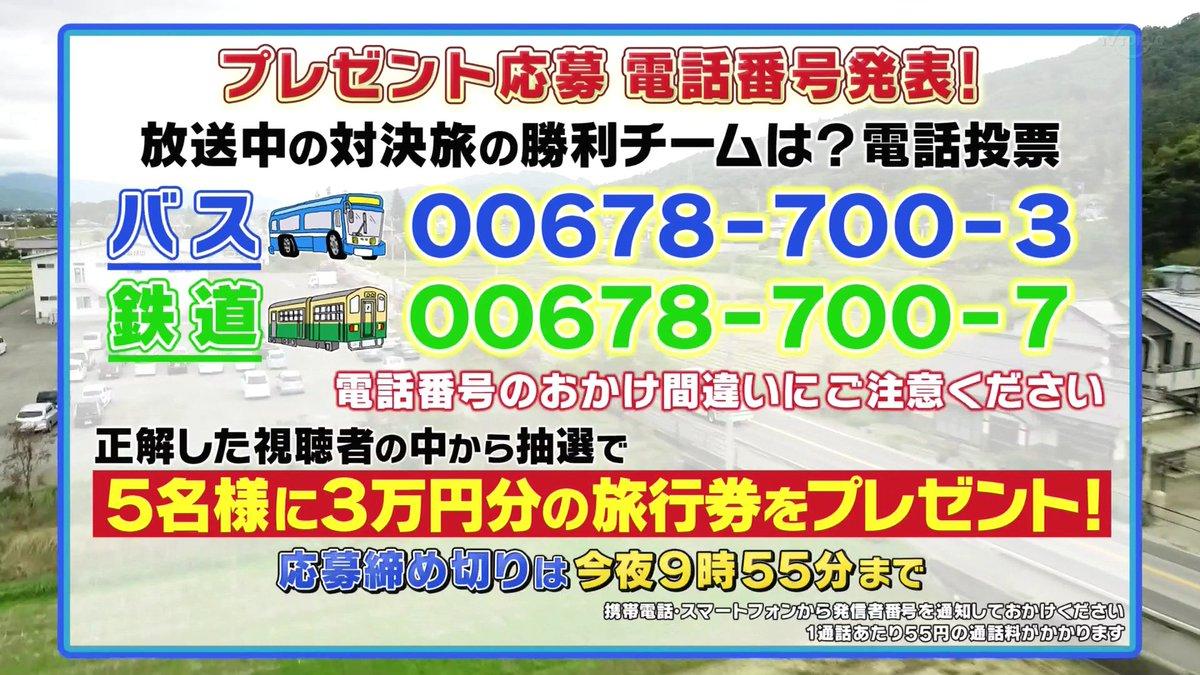ローカル 旅 鉄道 乗り継ぎ 対決 バス vs 水 3 路線 バラ