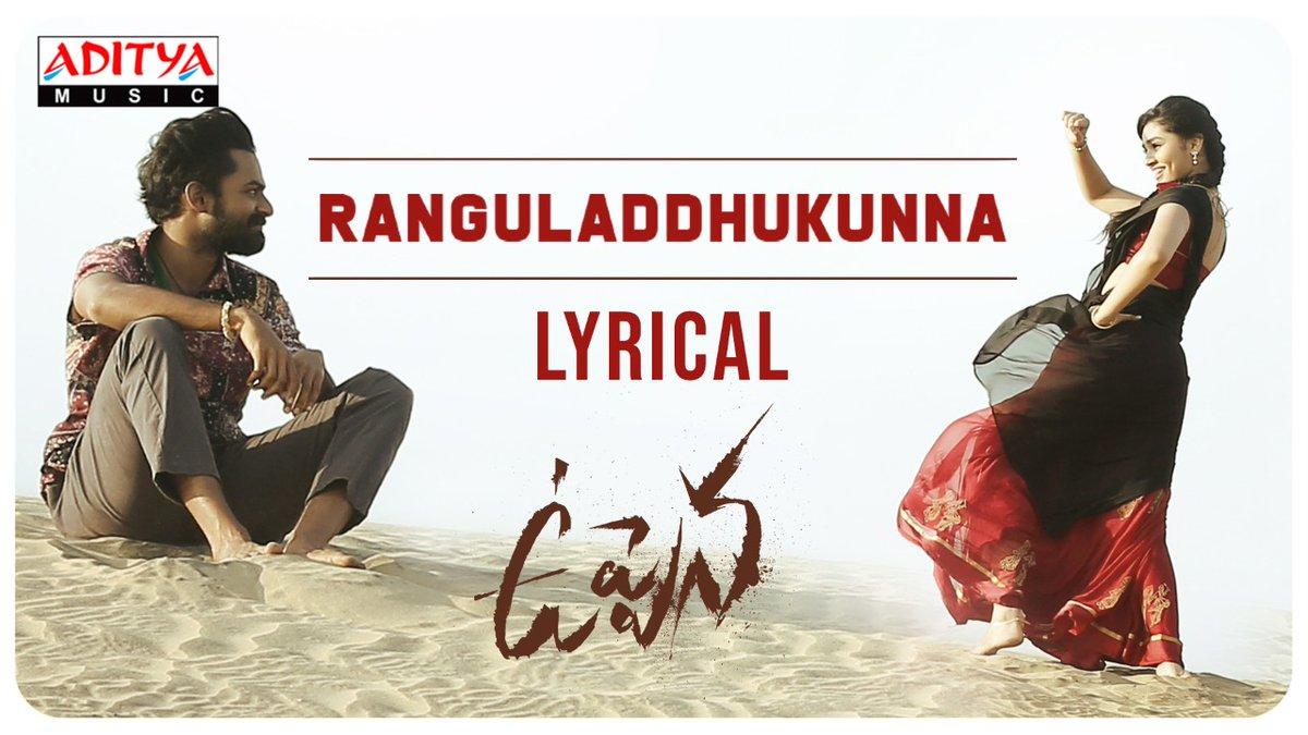 'ఇది మన అందరి ప్రేమ పాట ❤️' Here's #Ranguladdhukunna song from #Uppena 🌊 -   A Rockstar @ThisIsDSP musical 🎶  #PanjaVaisshnavTej @IamKrithiShetty @BuchiBabuSana @aryasukku @SukumarWritings @MythriOfficial @adityamusic